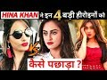 How Hina Khan beats These 4 POPULAR TV Actress on big screen ?