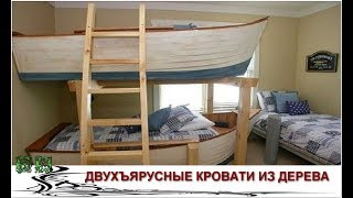видео Детские кровати двухъярусные из массива дерева