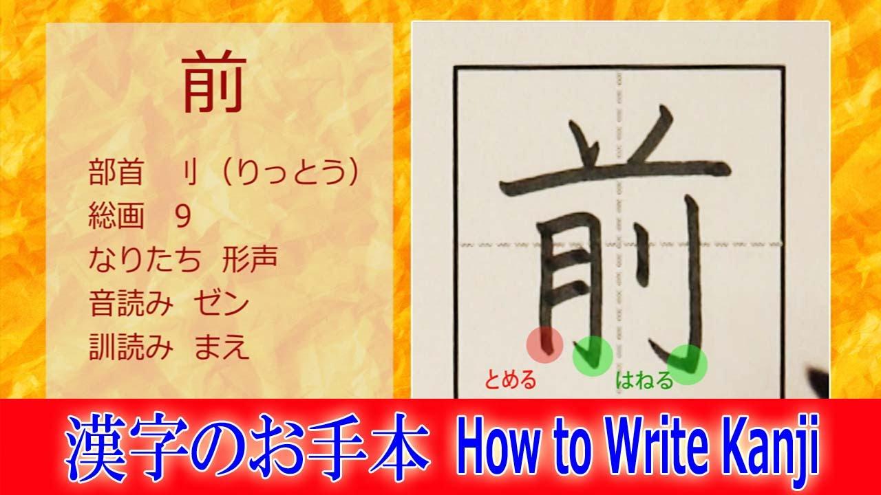 り っ とう 漢字