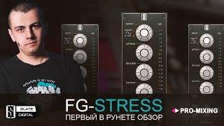 Slate Digital FG Stress [Арам Киракосян]