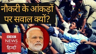 India's unemployment rate rose to a 45-year high, is it true? (BBC Hindi)