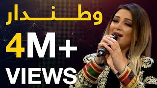 غزال عنایت - آهنگ جدید وطندار /  Ghezaal Enayat -  Watandar New Song