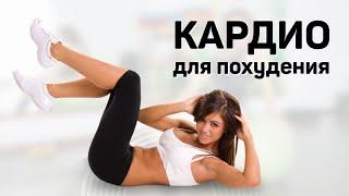 25 минут кардио тренировка для сжигания жира Упражнения похудения в домашних условиях Фитнес дома