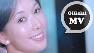 "S.H.E [像女孩的女人 The Innocent Women] Official Music Video(電視劇""金大花的華麗冒險""片尾曲)"