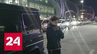 В аэропорту Домодедово задержали подозреваемых в торговле секс-рабынями - Россия 24