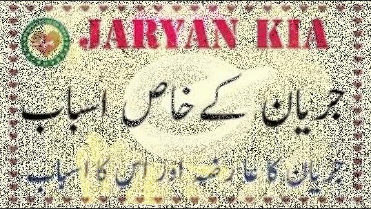 jaryan ka ilaj | Mardana taqat | increase timing by Power of Herbs