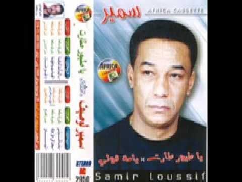 Samir Loussif Mala La Ya Mamma