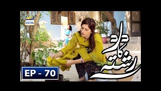 Dard Ka Rishta Episode 70 - 2nd August 2018 - ARY Digital Drama
