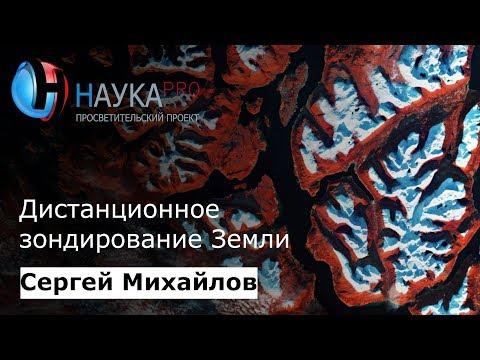 Сергей Михайлов - Дистанционное зондирование Земли