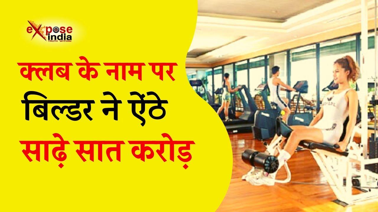 क्लब के नाम पर बिल्डर ने ऐंठे साढ़े सात करोड़ । EXPOSE INDIA
