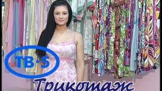 Трикотаж_ролик.mpg(Магазин домашней одежды в Запорожье