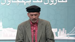 Urdu Nazm and English Translation - Final Session - 2019 Jalsa Salana - West Coast USA