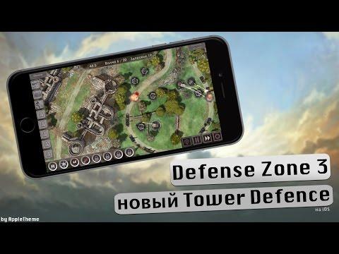 Лучший Tower Defense за последнее время! Defense Zone 3