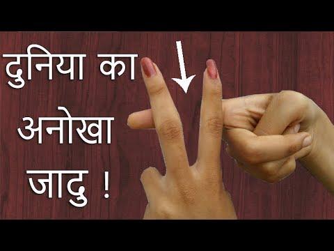 Jadu Sikhe in Hindi | Hand Magic Trick | Note Magic | Finger | Amazing Magic Trick |