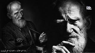 جورج برنارد شو | المفكر العظيم صاحب اللسان اللاذع  - الوحيد الذى فاز بـ نوبل والاوسكار معاً !