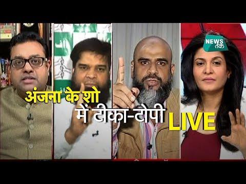 LIVE शो में BJP नेता ने मुस्लिम भाइयों को किया चैलेंज   BIG STORY