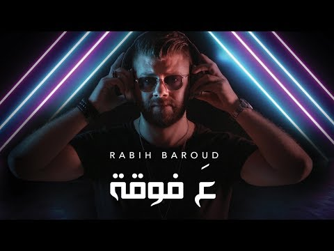 Rabih Baroud - 3a Faw2a (Official Music Video) |   -