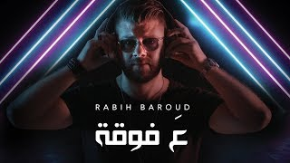 Rabih Baroud - 3a Faw2a (Official Music Video) | ربيع بارود - ع فوقة