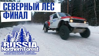 Нива победила на гонке в Карелии. Баха Северный ЛЕС 2018. Suprotec Racing