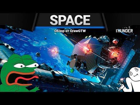 Space Thunder - Событие на 1 Апреля в War Thunder
