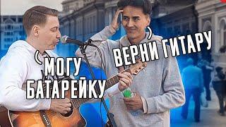 ГИТАРИСТ притворился НОВИЧКОМ с Уличными Музыкантами ft  AkStar