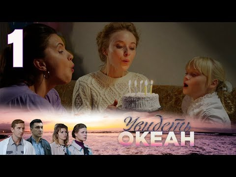 УВИДЕТЬ ОКЕАН   Мелодрама   1 серия