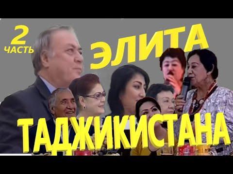 "Хунармандони Шоистаи Точикистон Elite of Tajikistan "" Элита Таджикистана"" часть-2"