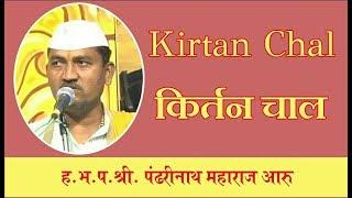 Kirtan Chal, Shri Pandharinath Maharaj Aru,सुंदर चाल, किर्तन चाल,श्री पंढरीनाथ महाराज आरु