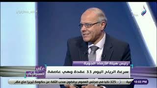 رئيس الارصاد : «ماتشهده مصر في هذا الشتاء غير طبيعي .. والسبب التغيرات المناخيه»