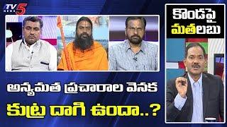 కొండపై మతలబు | Top Story Debate With Sambasiva Rao