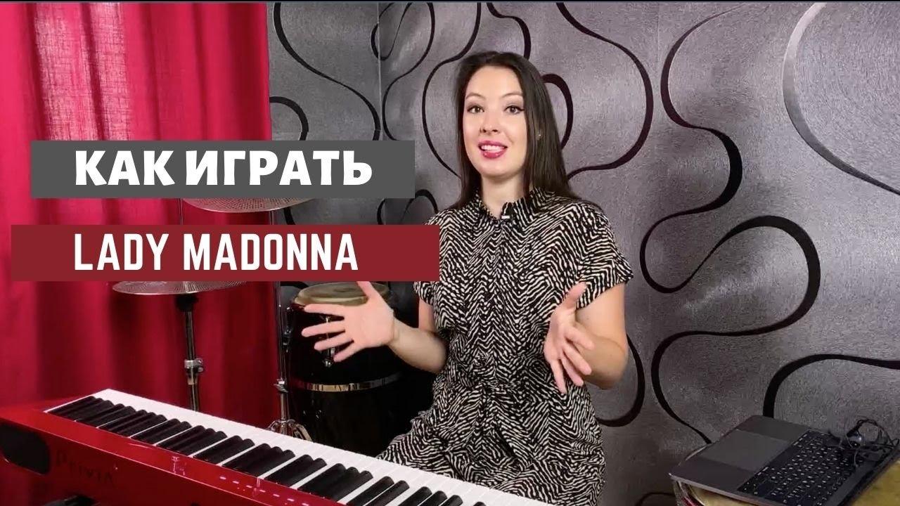 Как играть Lady Madonna на пианино | 0+