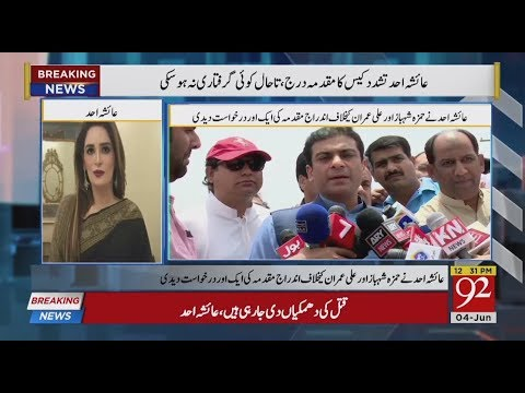 Ayesha Ahad files another complaint against Hamza Shehbaz, Ali Imran | 4 June 2018 | 92NewsHD