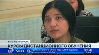 Учителя Восточного Казахстана пройдут курсы дистанционного обучения