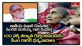 Pingali Venkayya Daughter About CM Jagan Meet our Family | hmtv