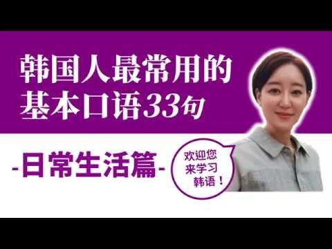 [初级韩语日常口语33句-日常生活篇]#4 跟韩国老师一起学习吧    纠正韩语发音    学习韩语    韩语口语