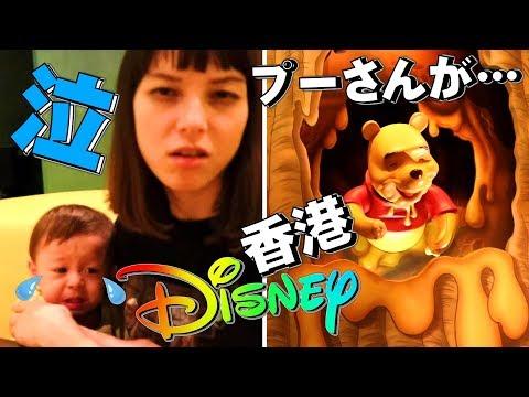 香港ディズニー プーさんが怖くて泣いちゃう…日本との違いは?アトラクション制覇13個目!