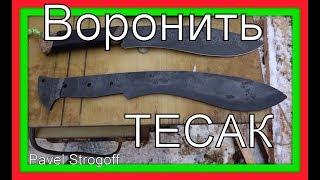 Воронение пассивирующей пастой  - МАЧЕТЕ, ТЕСАК, нож... !