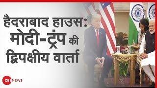 Hyderabad House में PM Modi और US President Donald Trump की वार्ता