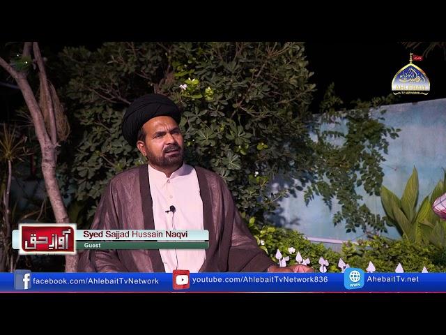 Awaz-e-Haq with Aon Ali Shah l Syed Sajjad Hussain Naqvi Eid-e-Qurban Special