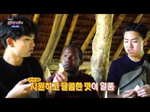 Busan MBC 'Travel Backpackers' in New Caledonia & Vanuatu 5-1 (tradtional village)