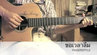 ขอเวลาลืม -อั๋น Feeble Heart Fingerstyle Cover By Toeyguitaree (TAB)