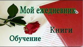 Мой ежедневник/ Книги /  Обучение