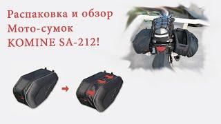 Сумки для мотоцикла Komine SA-212 с aliexpress. Распаковка и тест на вместительность!