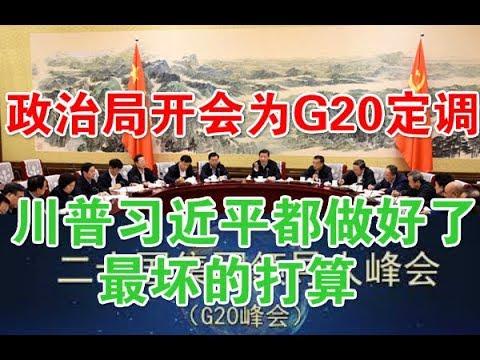 政论:政治局开会为G20定调、川普习近平都做好了最坏的打算(6/25)