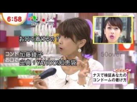 【ロ注意】加藤綾子『お口でつけてあげます!』ド淫乱発言にスタジオ、視聴者が失神・・・