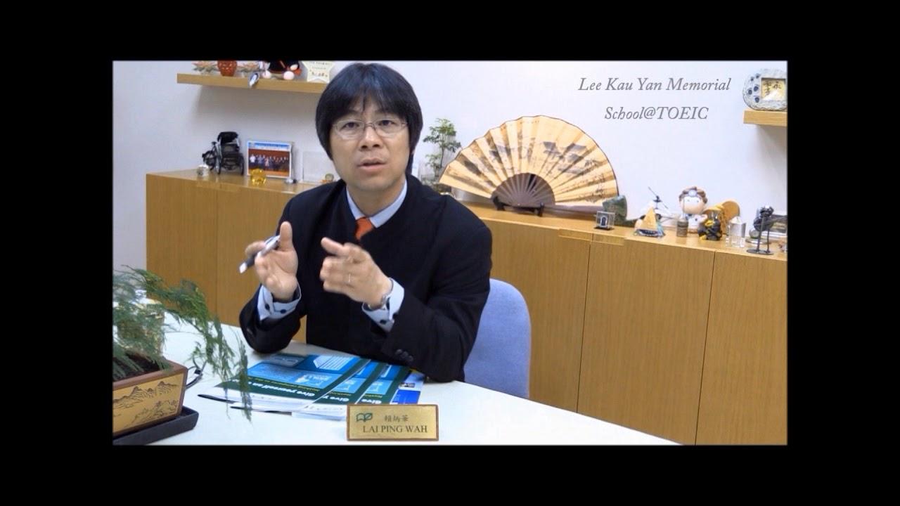 TOEIC 托業@ 李求恩紀念中學 賴炳華校長 - YouTube