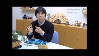 Publication Date: 2017-08-16 | Video Title: TOEIC 托業@ 李求恩紀念中學 賴炳華校長