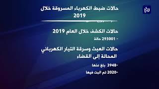 ضبط 19061 حالة سرقة كهرباء العام الماضي - (2/1/2020)