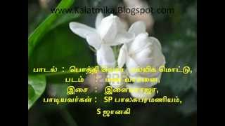 Pothi Vecha Malliga Mottu Tamil Karaoke For Male Singers