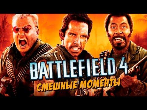 Путлер капут: российских игроков в Battlefield 4 банят за